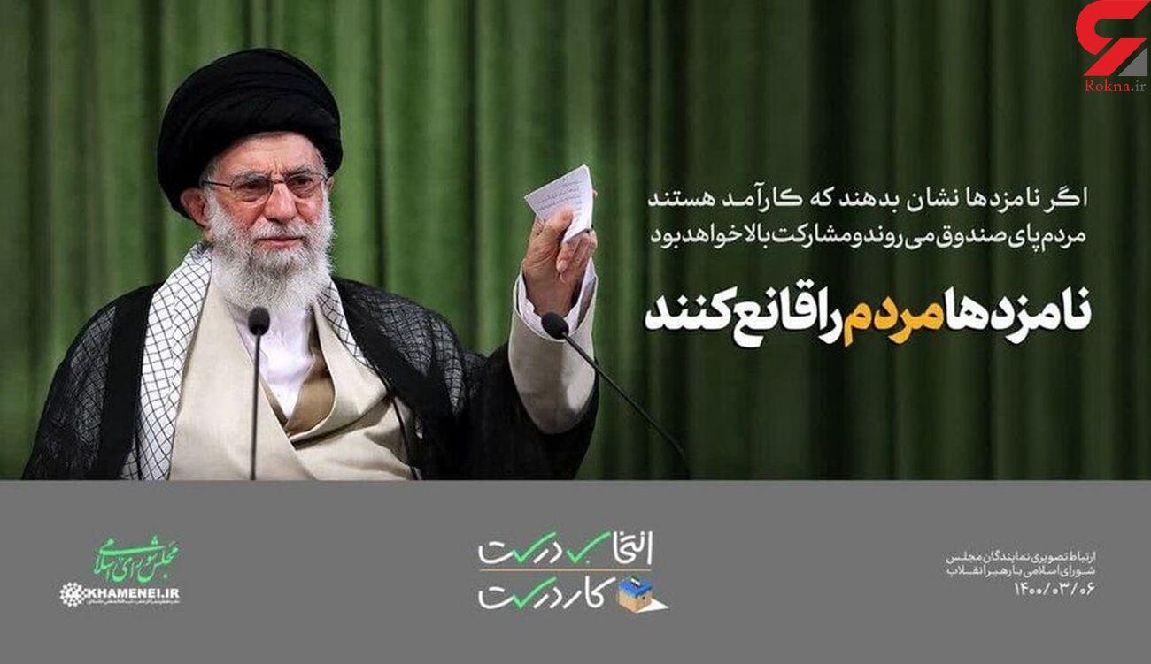 پوستر سایت رهبری درباره انتخابات