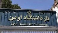 مدیر جدید بازداشتگاه اوین منصوب شد