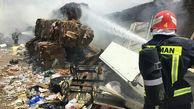آتش سوزی وحشتناک انبار بزرگ ضایعات در خرم آباد