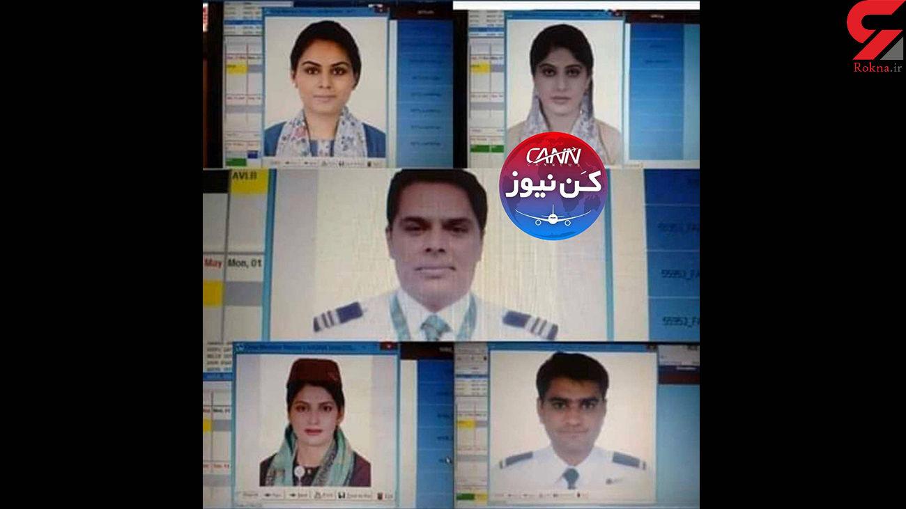 عکس 2 خلبان و 3 مهماندار زن پرواز مرگ ایرباس پاکستان