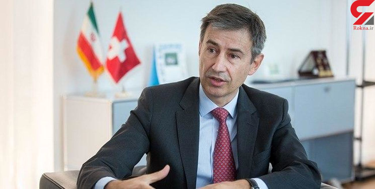 احضار سفیر سوئیس به وزارت خارجه ایران