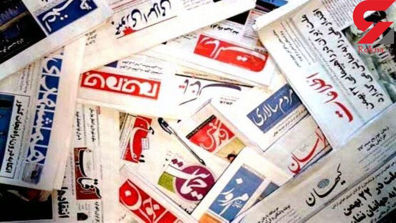 عناوین روزنامه های امروز چهارشنبه ۰۱ آبان ۱۳۹۸