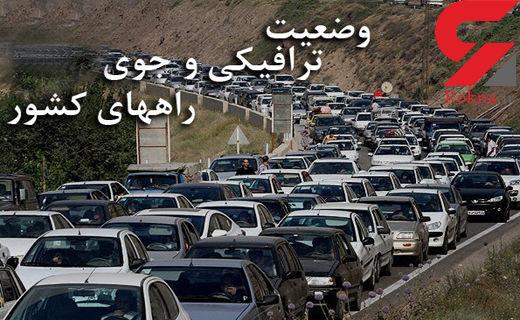 آخرین وضعیت جوی و ترافیکی راههای کشور در ۱۷ فروردین ۹۸