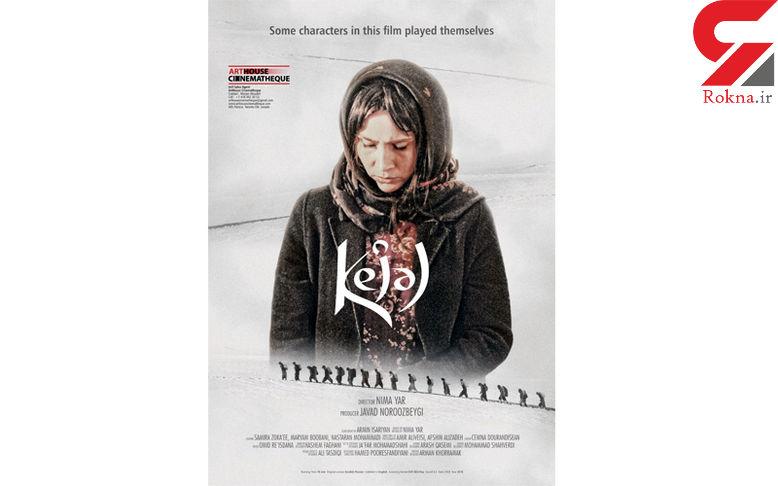 نمایش«کژال» ایرانی در بخش بازار جشنواره فیلم کن +تصاویر