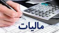 مالیات بر ارزش افزوده متوقف شد + سند