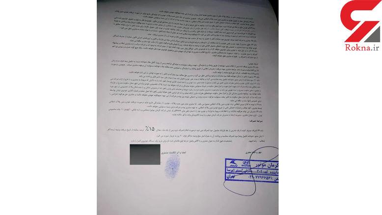 «کرمان موتور» پول را 6 ماه پیش گرفته؛ حالا به مشتریانش خودرو هم نمیدهد! + اسناد