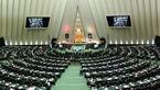 آغاز جلسه علنی مجلس/ طرح یک فوریتی تشکیل وزارت میراث فرهنگی در دستور صحن