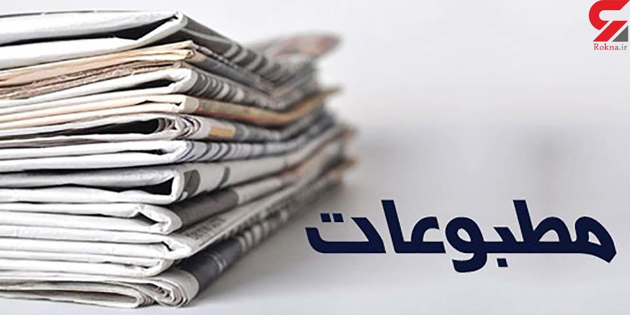عناوین روزنامه های امروز شنبه 28 فروردین / جنگ داخلی بر سر واکسن های وارداتی