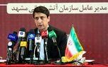 خطر در کمین بیماران و بیمارستان های ناایمن مشهد