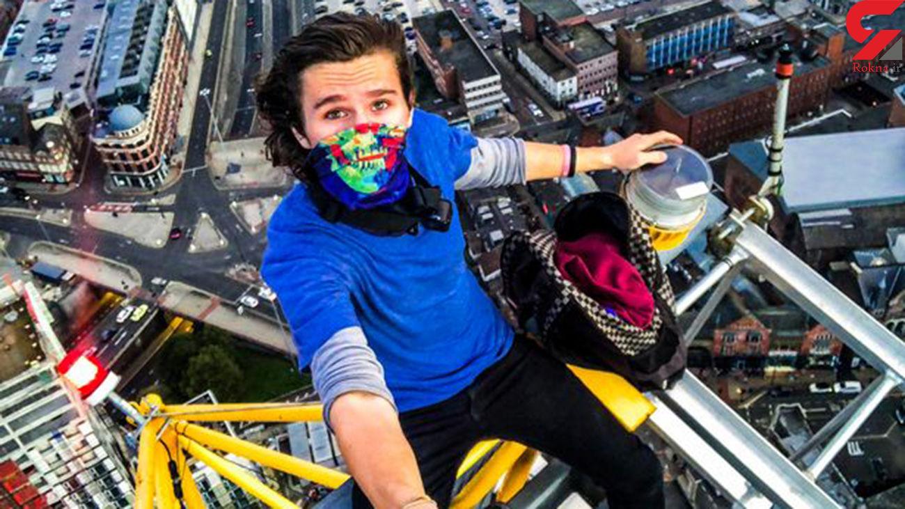 سلفی خطرناک نوجوان بی باک در ارتفاع ۱۵۵ متری + عکس
