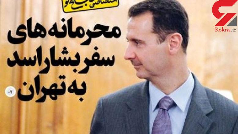 جزئیات جدید از سفر محرمانه بشار اسد به تهران