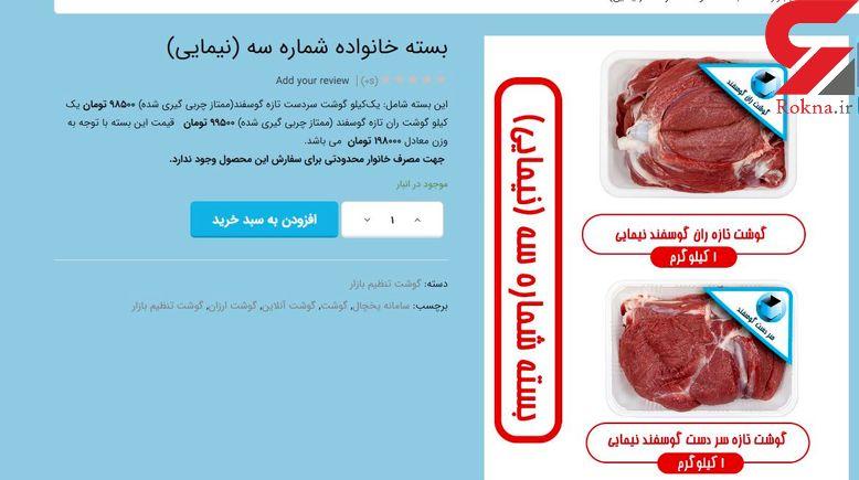 فروش گوشتهایی که هنوز وارد نشده در فروشگاههای اینترنتی !