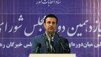 ثبت نام الکترونیکی داوطلبان انتخابات میاندورهای مجلس