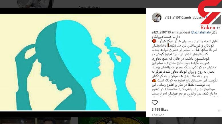 واکنش شوهر «بهاره رهنما» به صحبت های جنجالی دخترش