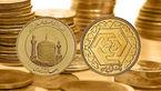 قیمت سکه و قیمت طلا امروز چهارشنبه 13 اسفند + جدول