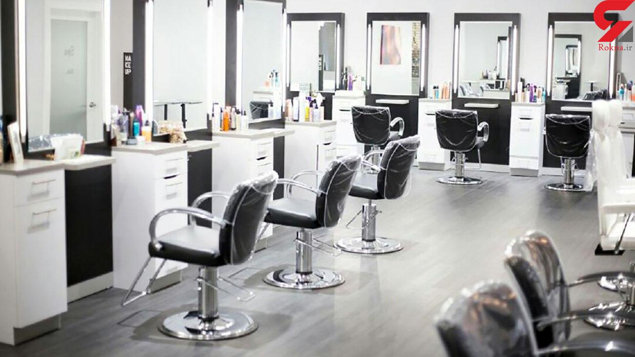 قیمت مصوب خدمات آرایشگاه های زنانه