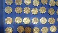 کشف سکه های تقلبی در دزفول