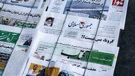 Headlines of Iran's Persian-language dailies on Jan. 12