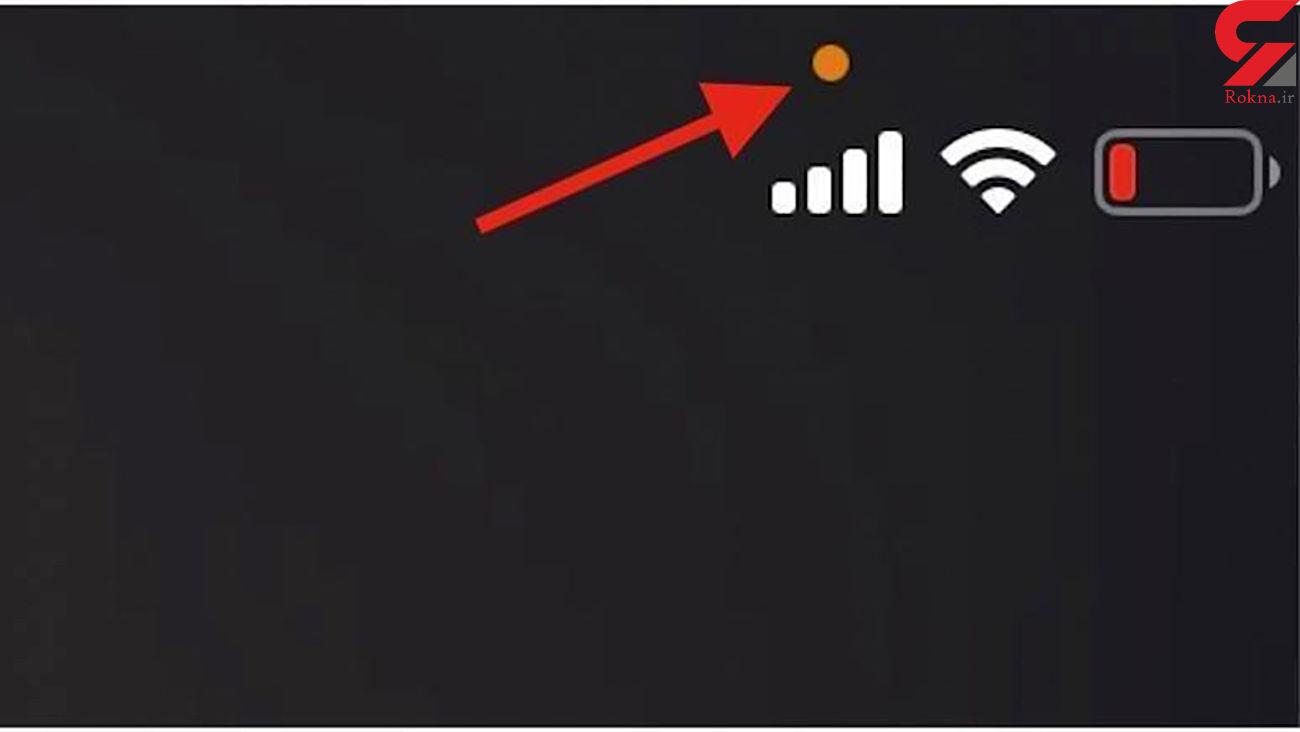 مراقب ظاهر شدن نقطه نارنجی روی آیفون باشید/ گوشی شنود میشود؟