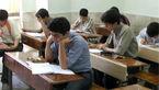 برگزازی امتحان تعیین رشته تحصیلی در شهریور ماه