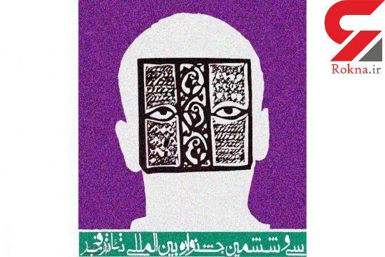 جوابیه روابط عمومی جشنواره تئاتر فجر در خصوص مشکلات فروش بلیت