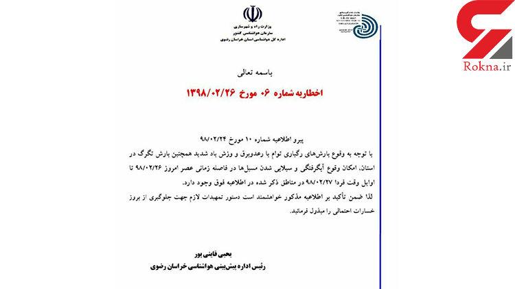 اخطاریه اداره کل هواشناسی استان خراسان رضوی