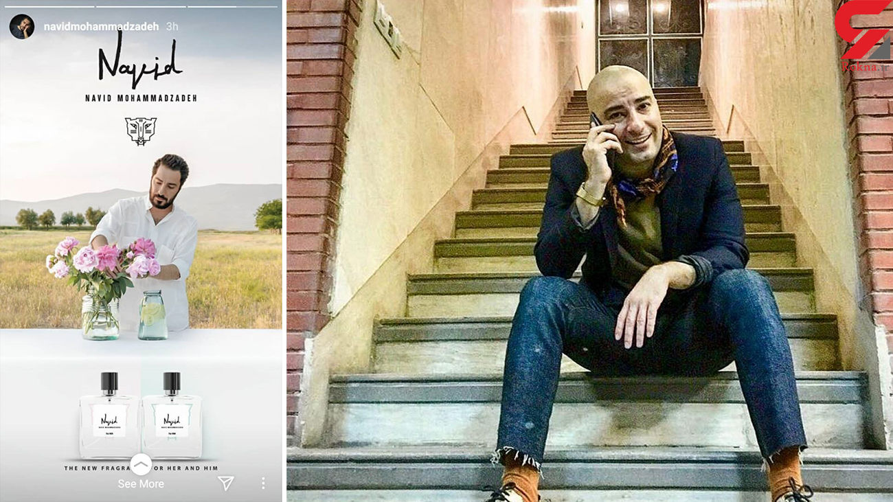 ادکلن نوید محمدزاده آمد ! + عکس
