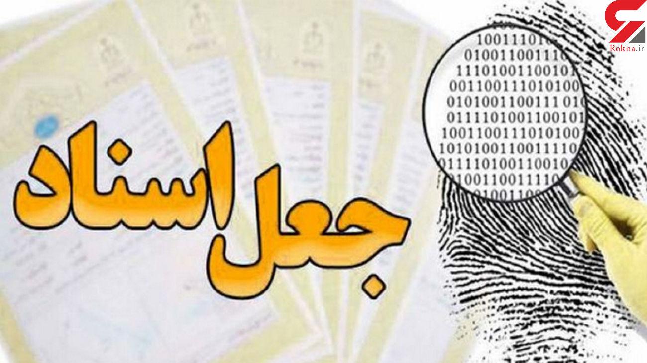 بازداشت جاعل وکالتنامههای رسمی در اراک
