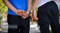 دستگیری 2 سارق حرفهای در بهشهر