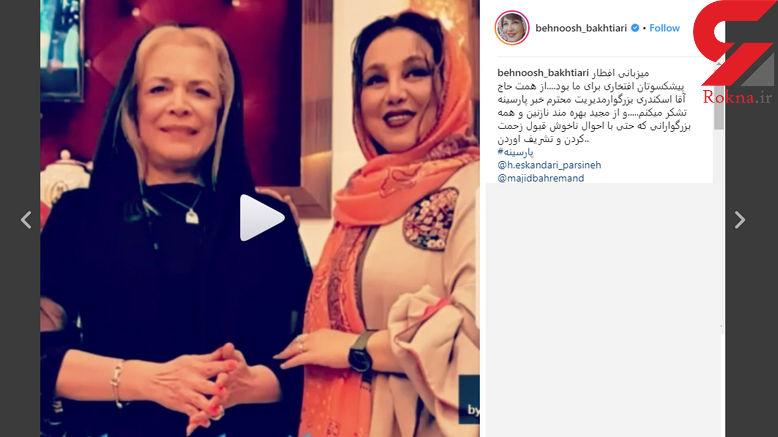 بهنوش بختیاری و مراسم افطاری لاکچری اش +فیلم