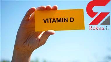 ویتامینی که زندگی تان را نجات می دهد