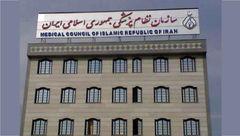 درخواست نظام پزشکی از قوه قضاییه برای بازنگری در لایحه تعزیرات قانون مجازات اسلامی