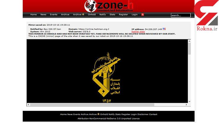 نیروهای سپاه قدس سایت مهم رژیم صهیونیستی را هک کردند / تصویر لوگوی سپاه بر روی صفحه اصلی سایت