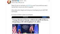 ظریف: اروپا با فروش شرافت خود هم نتوانسته جلوی حرص و طمع ترامپ را بگیرد