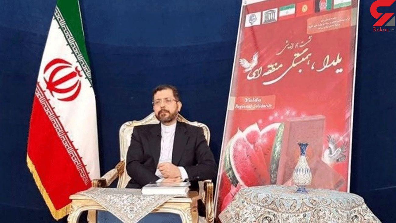 Iran Holds Webinar on Yalda Night