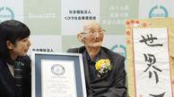 مرد 112 ساله در ژاپن درگذشت + فیلم