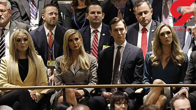خانواده ترامپ هنگام سخنرانی وی در سازمان ملل + عکس