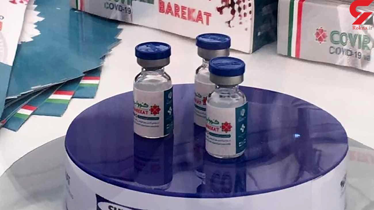 تولید یک میلیون دُز واکسن کوو ایران برکت