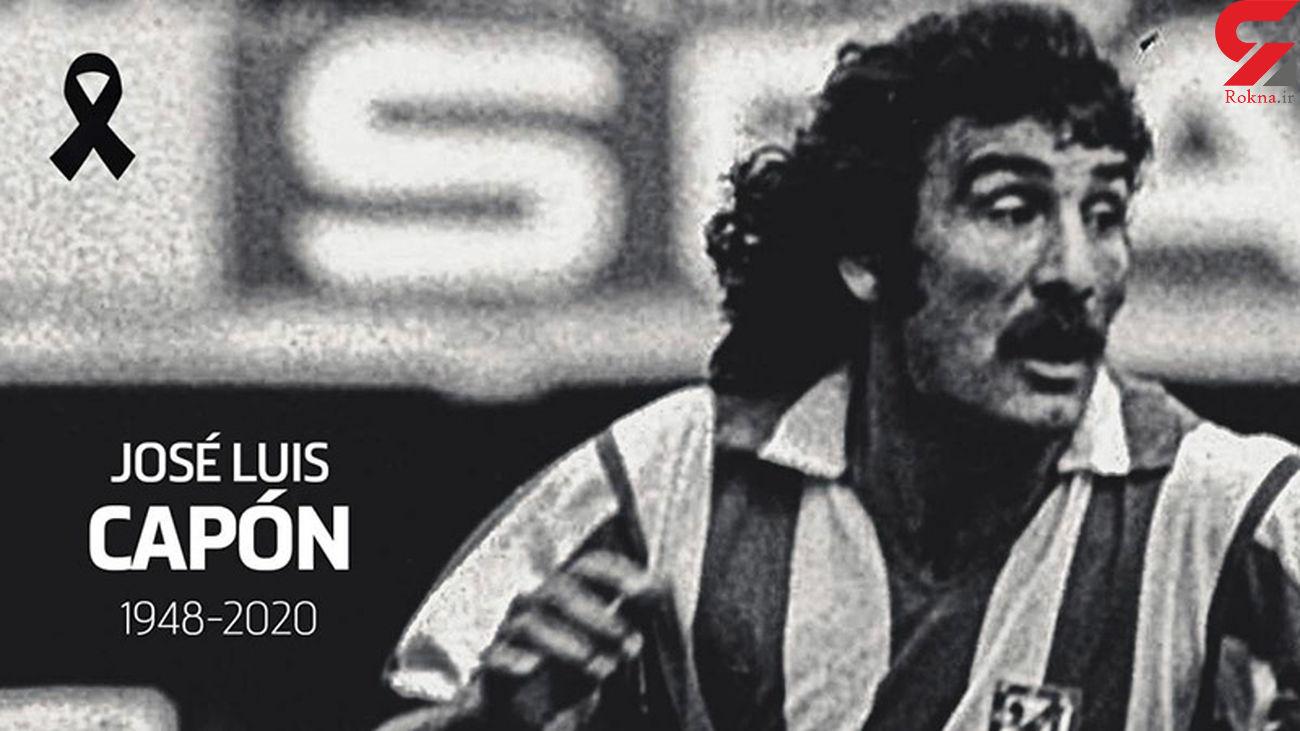 مرگ بازیکن تیم ملی فوتبال اسپانیا بر اثر کرونا + عکس