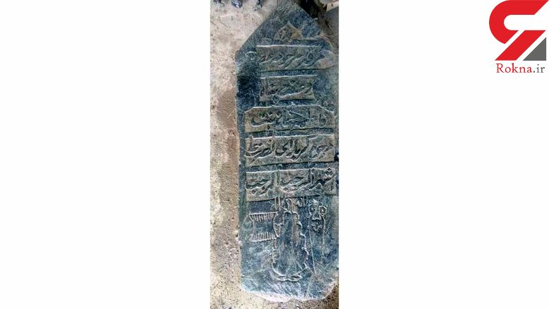 کشف سنگ قبر یک زن 2 متری در چناران + عکس