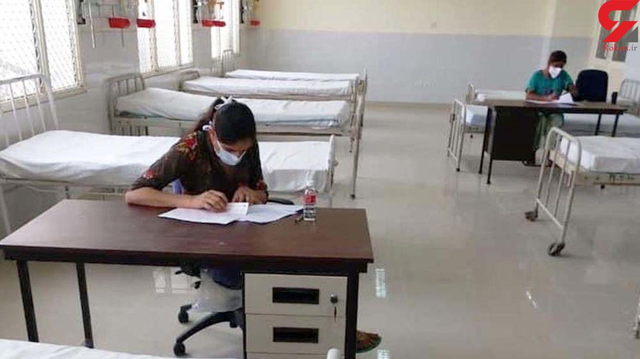 کنکوری های کرونایی در بیمارستان امتحان می دهند