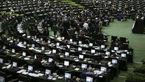 """تشکیل وزارتخانههای """"انرژی"""" و """"آب و محیط زیست"""" / طرح جدید مجلس"""