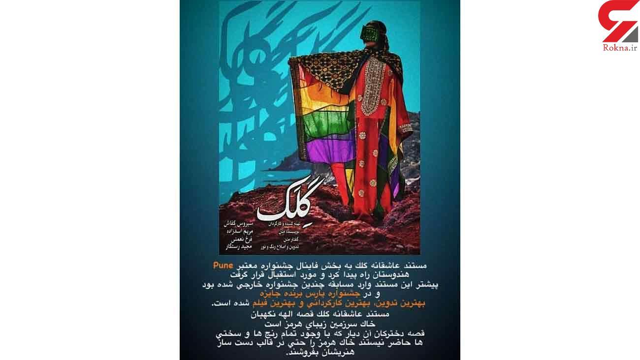 مستند عاشقانه گِلک به جشنواره pune هندوستان راه یافت