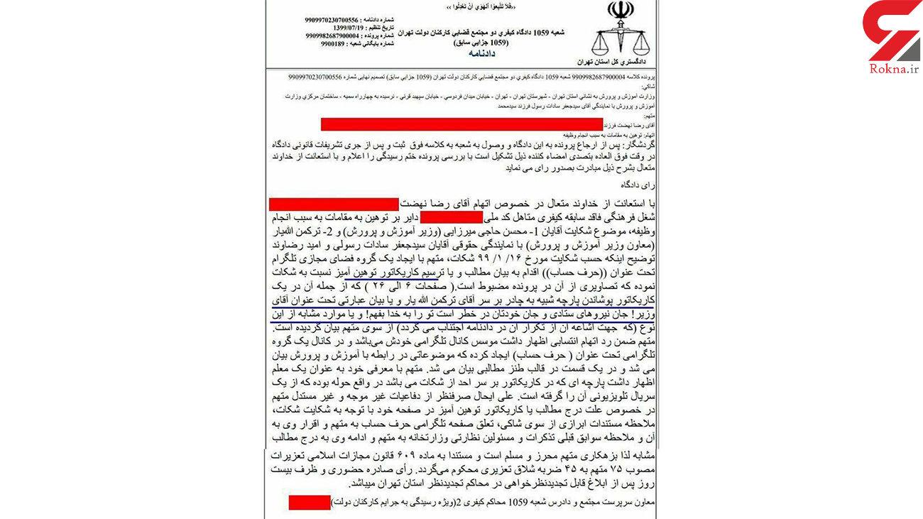 محکومیت یک معلم به 45 ضربه شلاق با شکایت آموزش و پرورش / علت کشیدن کاریکاتور + عکس
