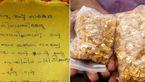 نامه عجیب دزد طلاها برای صاحبخانه! + عکس