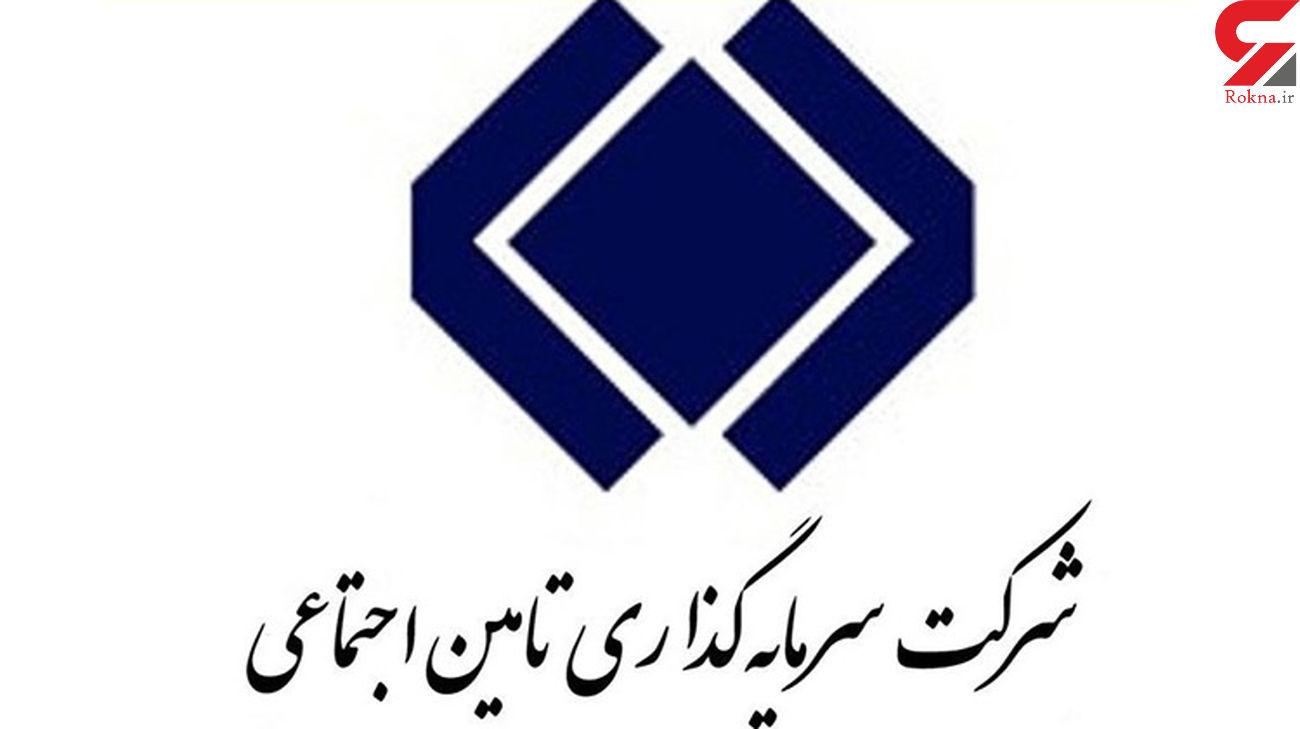 شرکت های بورسی سازمان تامین اجتماعی ، شستا را بشناسید + اینفوگرافیک