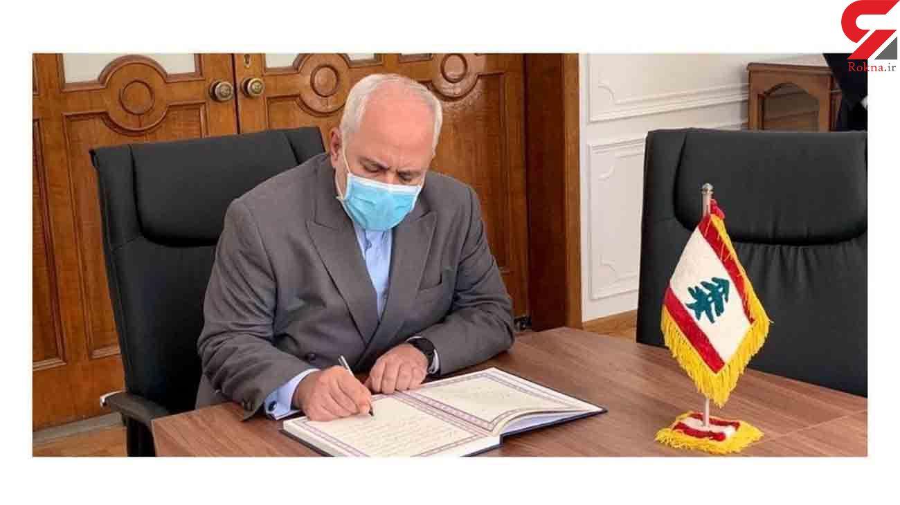 ظریف دفتر یادبود جان باختگان حادثه انفجار بیروت را امضا کرد