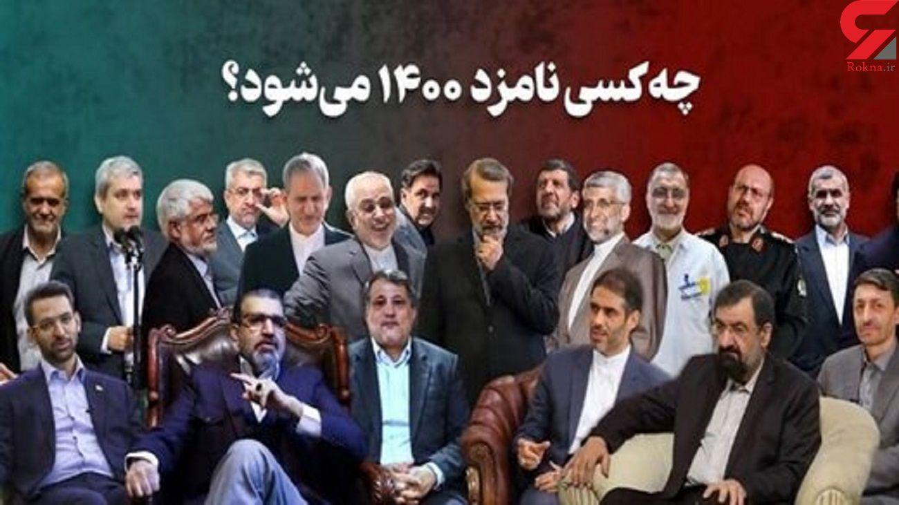 60 نامزد قطعی یا احتمالی انتخابات 1400