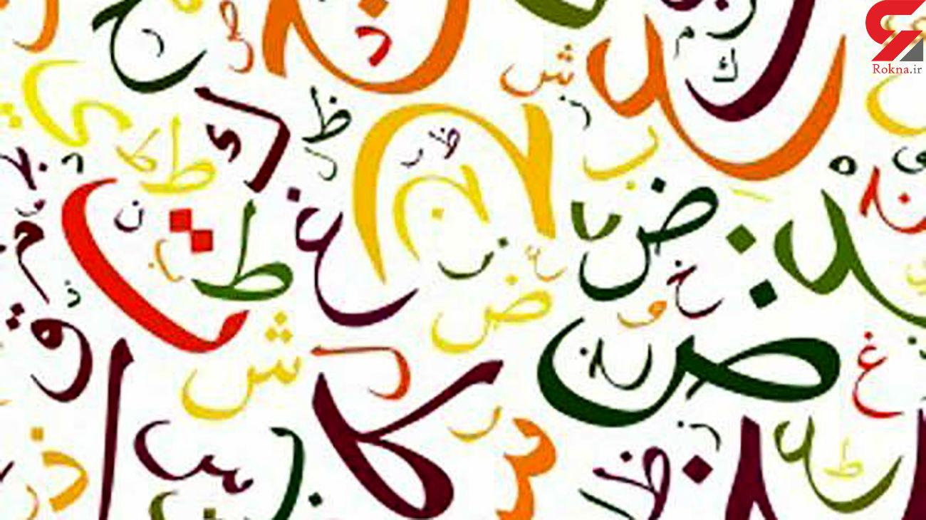 فال ابجد امروز / 12 شهریور + فیلم