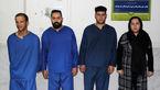 این 3 مرد و یک زن خشن کرجی سارق مسلح هستند / آنها را شناسایی کنید+ عکس متهمان